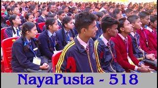 विद्यार्थीको गुणस्तरका लागि, संस्कृतिसँग जोड्दै | NayaPusta - 518
