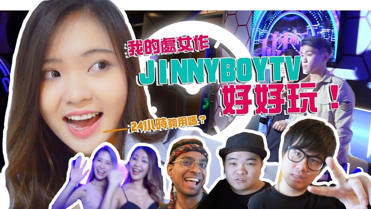 我的處女作,跟jinnyboy tv 好好玩! 【24小時夠用嗎?】
