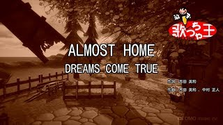【カラオケ】ALMOST HOME/DREAMS COME TRUE