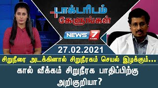 Doctoridam Kelungal-News7 Tamil TV Show