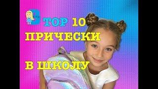 ПРИЧЕСКИ В ШКОЛУ на 1 сентября! 10 Самых простых и красивых причесок для девочек мама заплетает