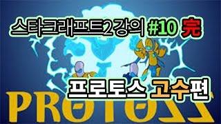 [아구] 스타크래프트2 강의 Part. 10 [프로토스 고수편] | StarCraft II | Lecture | 스타2 | AGU TV