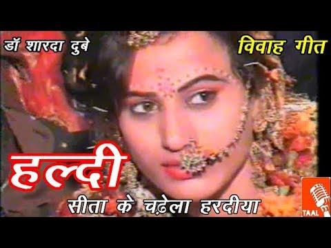 Aaj Janakpur me Mandwa आजु जनकपुर में मंड़वा, बड़ा सुहावन लागे Vivah Haldi Geet