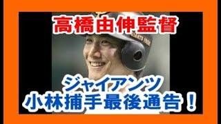 高橋由伸監督 小林捕手に最後通告! 小林への101試合目の最後通告.