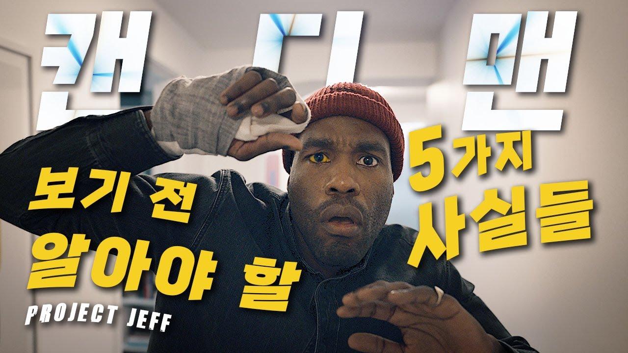 갈고리? 벌? '캔디맨' 보기 전 알면 좋은 5가지 재밌는 사실들 총정리!