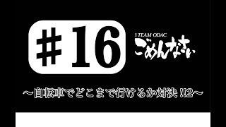 『TEAM ODACのごめんなさい』#16〜自転車でどこまで行けるか対決‼︎②〜