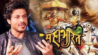 Shahrukh Khan OPENS On Making Mahabharata Next Movie