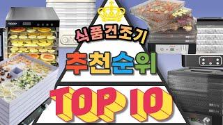 2021 가성비 식품건조기 TOP10 비교 추천