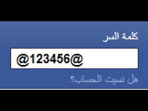 معرفة كلمة السر لاي حساب على الفيس بوك 2018 والله العظيم حقيقه Youtube
