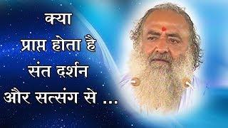 क्या प्राप्त होता है संत दर्शन और सत्संग से ....|| Rishi Darshan || - Sant Shri Asharamji Bapu