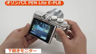 オリンパス ミラーレス一眼 PEN Lite E-PL8 (カメラのキタムラ動画_OLYMPUS)