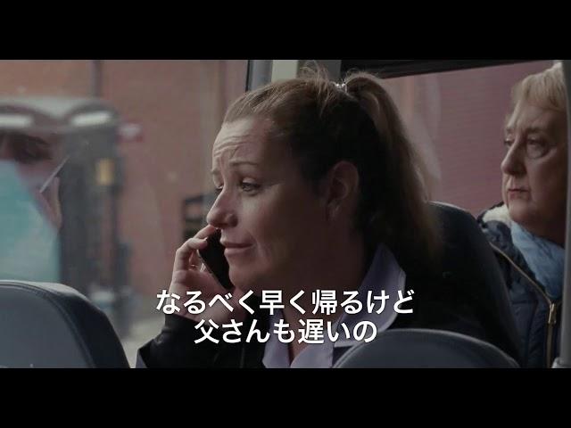 映画『家族を想うとき』予告編(90秒)