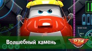 Рэй и пожарный патруль  - Волшебный камень. Анимационный развивающий сериал для детей. Серия 25