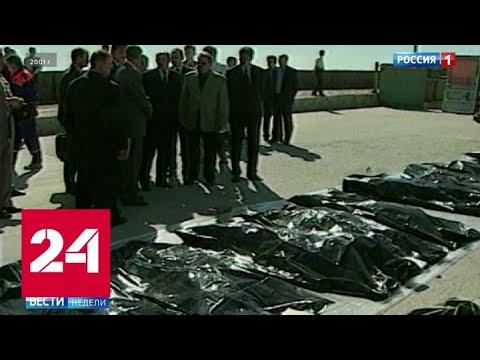 Трагедия с Boeing: подобное уже случалось в треугольнике США - Иран - Украина - Россия 24