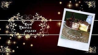 Торт Птичье молоко по госту (Bird cake - very delicate and deliciouse souffle cake)(Торт Птичье молоко по госту - пожалуй самый знаменитый и любимый многими торт. В этом видео я расскажу вам..., 2015-04-10T04:12:52.000Z)