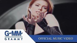 ฝากความยินดี - คริสติน่า อากีล่าร์ 【OFFICIAL MV】
