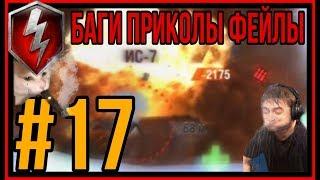 Wot blitz - БАГИ, ПРИКОЛЫ, ФЕЙЛЫ #17