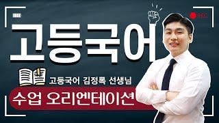 HBS고등부 국어수업 OT (소개영상)