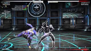 Mortal Kombat X - Китана Скорбная Комбо Урок (Kitana Mournful)