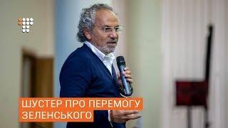 Савік Шустер про перемогу Зеленського, 1+1 та повернення в Україну