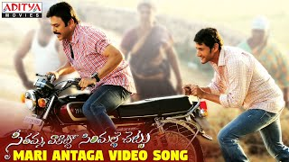 Mari Antaga Full Video Song || SVSC Video Songs || Venkatesh, Mahesh Babu,Samantha,Anjali