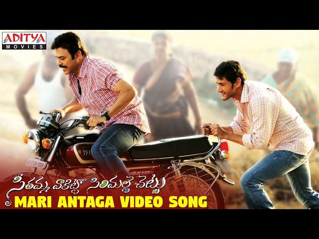 Mari Antaga Full Video Song    SVSC Video Songs    Venkatesh, Mahesh Babu,Samantha,Anjali