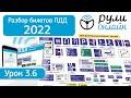 Разбор билетов ПДД 2020 -  Информационные знаки ПДД 2020
