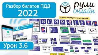 Разбор билетов ПДД 2018 -  Информационные знаки ПДД 2018
