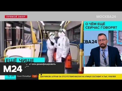 Наземный транспорт начали дезинфицировать на конечных станциях - Москва 24