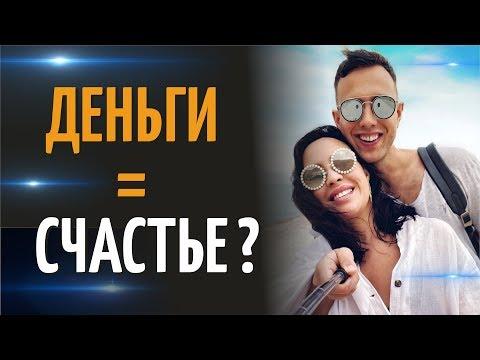 ЧТО ДЕЛАЕТ НАС СЧАСТЛИВЫМИ? Валерий и Ксения Секиро