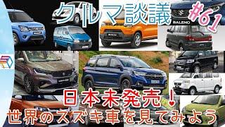 クルマ談議#61 SUVやミニバンも、このサムネの車全て日本未発売!世界のスズキ車をご紹介!