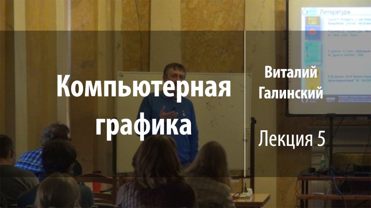 Лекция 5 | Компьютерная графика | Виталий Галинский | Лекториум