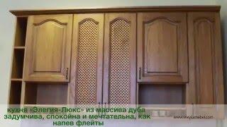Набор мебели для кухни из дуба «Элегия Люкс»(Белорусская мебель для кухни из дуба