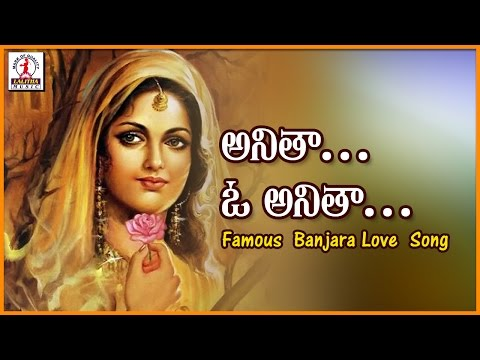 Anitha O Anitha Popular Love Song | Banjara Folk Audio Songs | Lalitha Audios and Videos