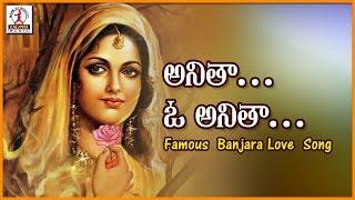 Anitha O Anitha Popular Love Song   Banjara Folk Audio Songs   Lalitha Audios and Videos