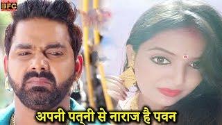 पवन सिंह की धर्मपत्नी का वीडियो हुआ वायरल नाराज है पवन Pawan Singh Wife Jyoti Singh Viral