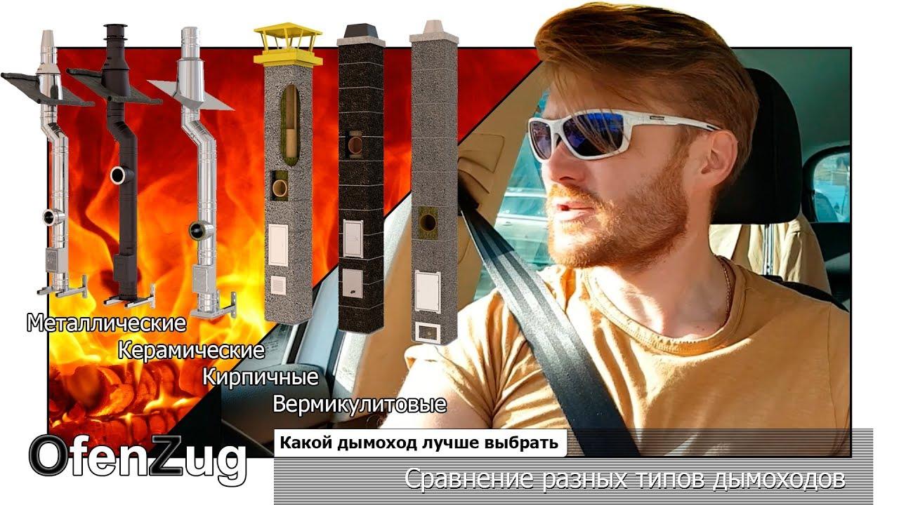 Какой выбрать дымоход комплект дымохода d 75 l 500 для напольного котла navien