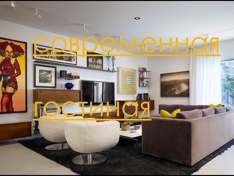 Современная #гостиная. Какая она. Modern Living Room. Дизайн интерьера. Interior Design.