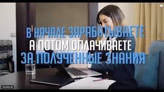 Заработок в интернете. Обучение