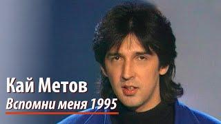 Download Кай Метов - Вспомни меня (1995) Mp3 and Videos