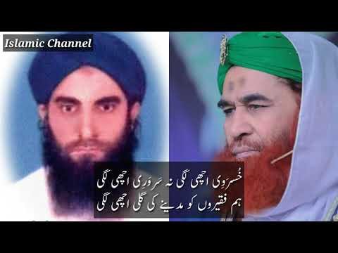 Khusravi Achi Lagi Na Sarwari Achi Lagi With Urdu Lyrics By Haji Muhammad Mushtaq Attar Qadri