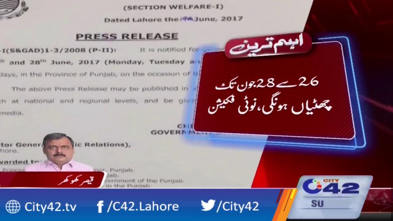 Punjab government holiday notification