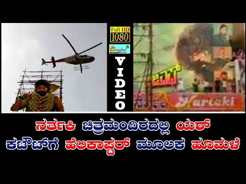 KGF Public response with Flower flow Helicopter || KGF Fdfs in Narthaki theater Bangalore