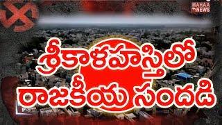 Election Fever Starts in Sri kalahasti | BACK DOOR POLITICS | Mahaa News
