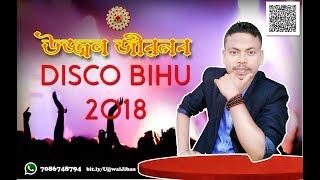 Disco Bihu || Ujjwal Jiban || Kaziranga Janmoni || Assamese Audio Song 2018
