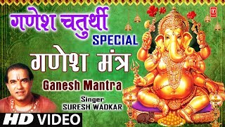 गणेश चतुर्थी Special I Ganesh Mantra I SURESH WADKAR I Om Gan Ganpataye Namo Namah I Full HD