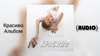Tina Karol | Тина Кароль - Красиво - Album (Audio) Альбом