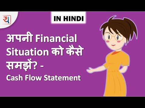 अपने Current Financial Status को समझें - Cash Flow Statement | Financial Planning in Hindi Step 1