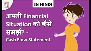 अपने Current Financial Status को समझें - Cash Flow Statement | Financial Planning in Hindi Step 1