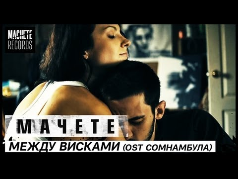 MACHETE - Между висками (OST Сомнамбула)